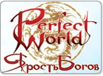 Онлайн игра Perfect World